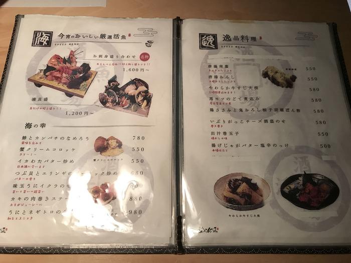 活魚酒場めらんべゑ(メニュー)