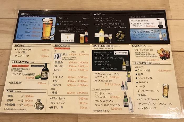 昭和ぐるめ横丁(お酒メニュー2)