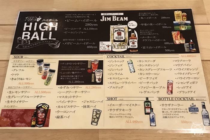 昭和ぐるめ横丁(お酒メニュー)