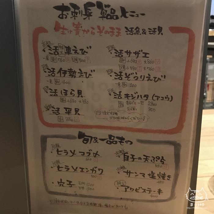 昭和ぐるめ横丁(刺身メニュー)