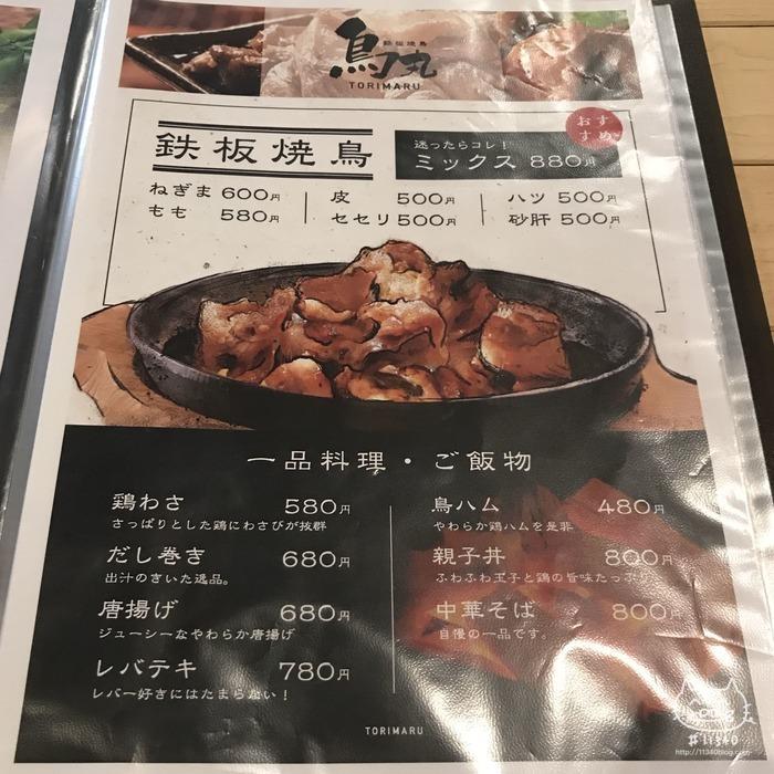 昭和ぐるめ横丁(焼き鳥メニュー)