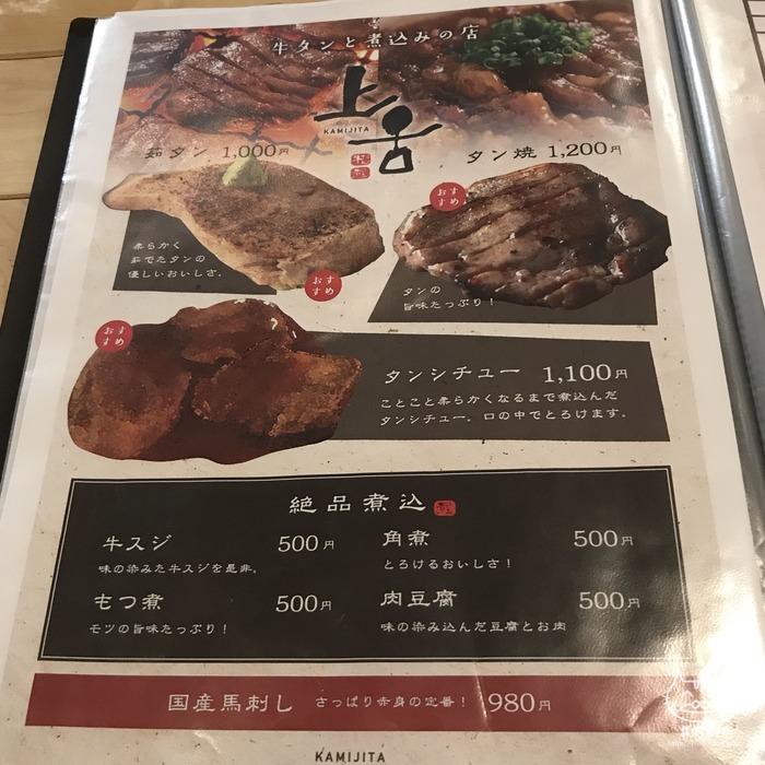 昭和ぐるめ横丁(牛タンメニュー)