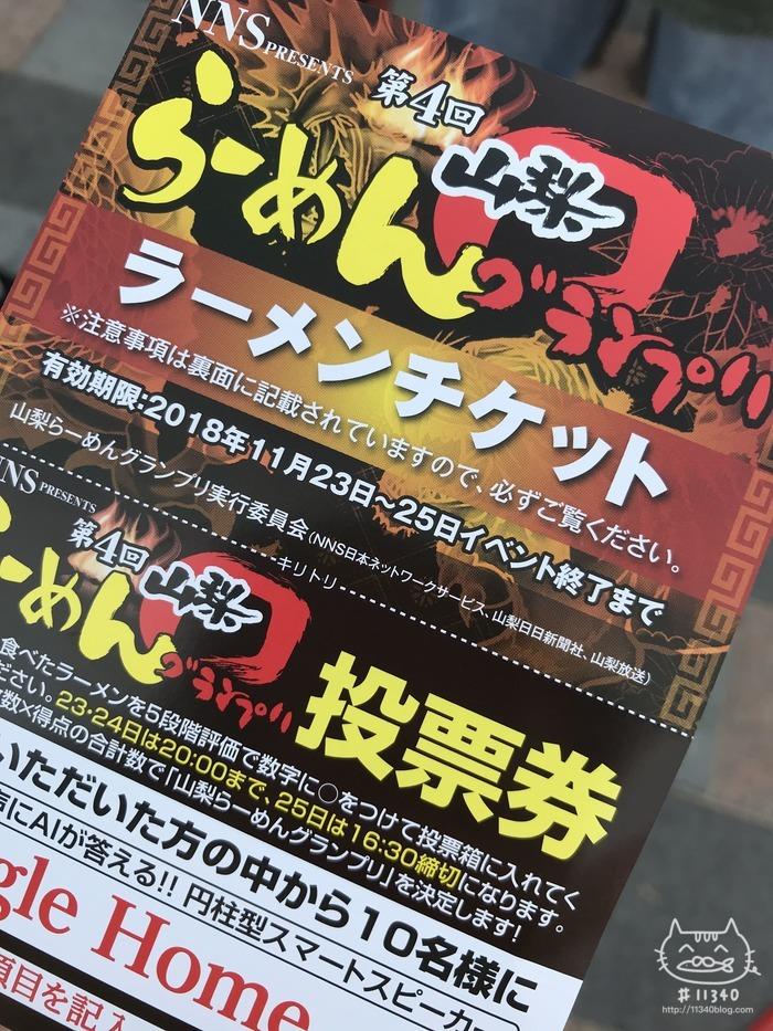YRG(チケット)