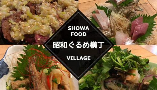 【閉店】昭和ぐるめ横丁|豊富なメニューが魅力な大衆系の居酒屋さん