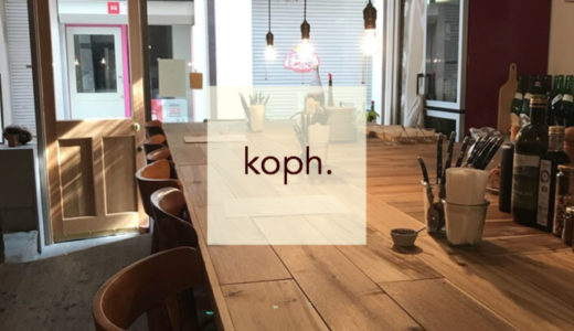 ※閉店【koph.(コフ)】甲府オリオン通りでオシャレなお好み焼きランチを食べよう