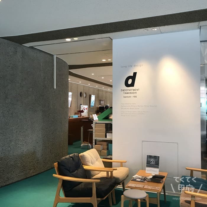 D&DEPARTMENT(ディアンドデパートメント)YAMANASHI by Sannichi-YBS