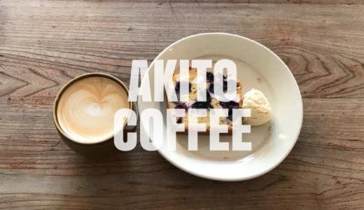 【AKITO COFFEE(アキトコーヒー)】でコーヒーとパウンドケーキを。