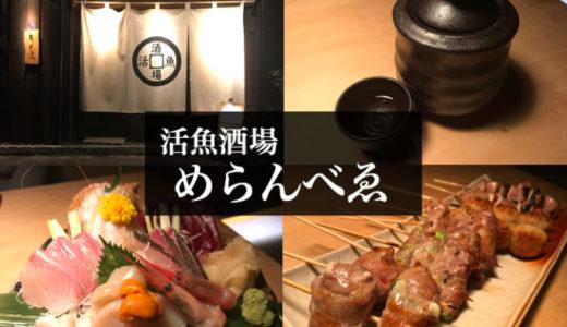 【活魚酒場 めらんべゑ】昭和町西条で新鮮な海の幸と美味しいお酒を愉しむ