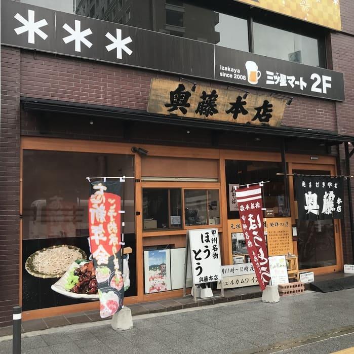 奥藤本店 甲府駅前店(外観)