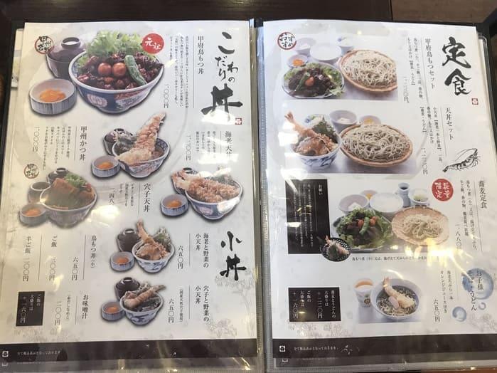 奥藤本店 甲府駅前店(メニュー2)