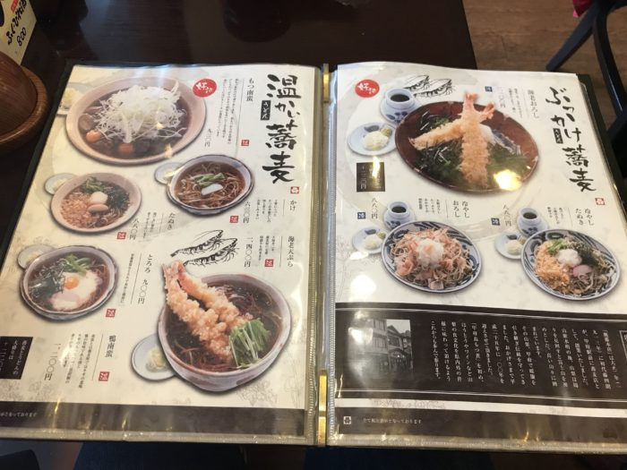 奥藤本店 甲府駅前店(メニュー3)
