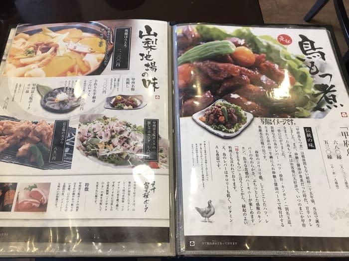 奥藤本店 甲府駅前店(メニュー)