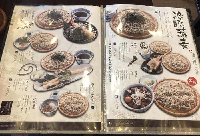 奥藤本店 甲府駅前店(メニュー4)