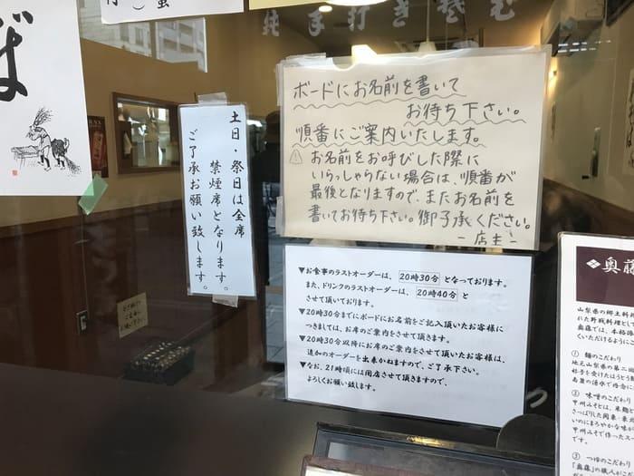 奥藤本店 甲府駅前店(外観2)