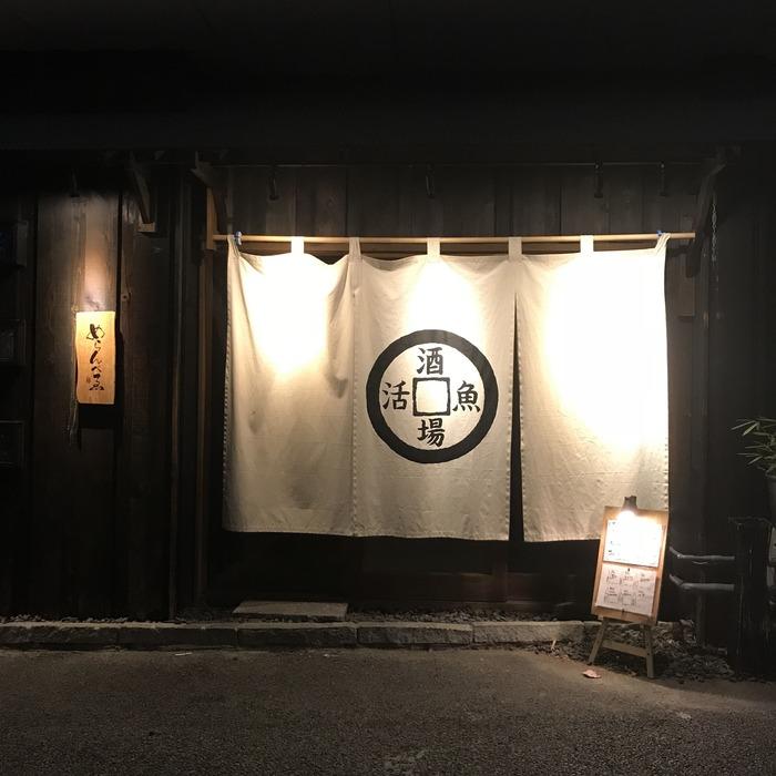 活魚酒場めらんべゑ(暖簾)