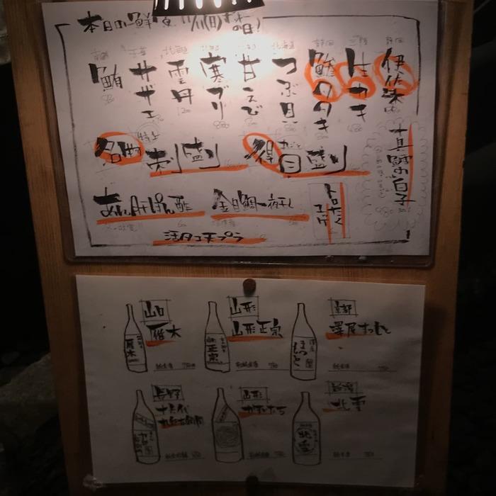 活魚酒場めらんべゑ(外ボード)