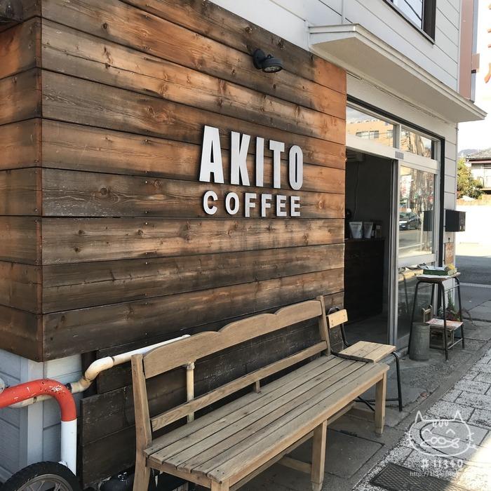 山梨県甲府市-AKITO COFFEE(アキトコーヒー)