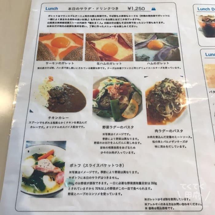 フォーハーツカフェ 山梨文化会館店(ランチメニュー)