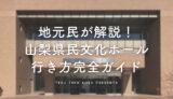 【実例つき】甲府駅からYCC県民文化ホールへのアクセスを地元民が徹底解説