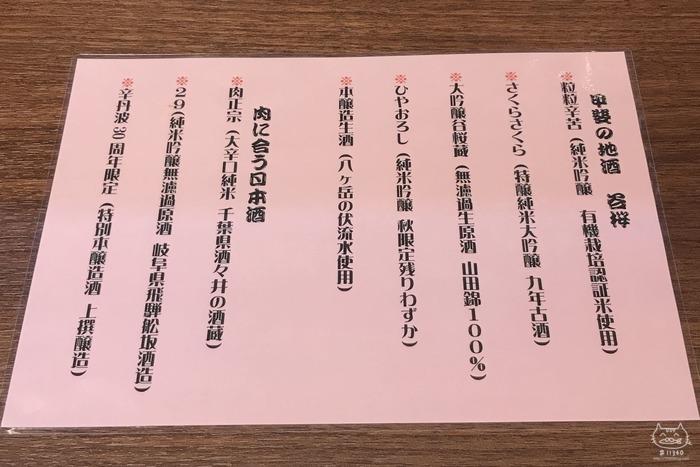 NIKUYAKI 吟興(お酒メニュー)