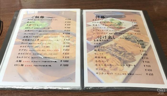 NIKUYAKI 吟興(メニュー)