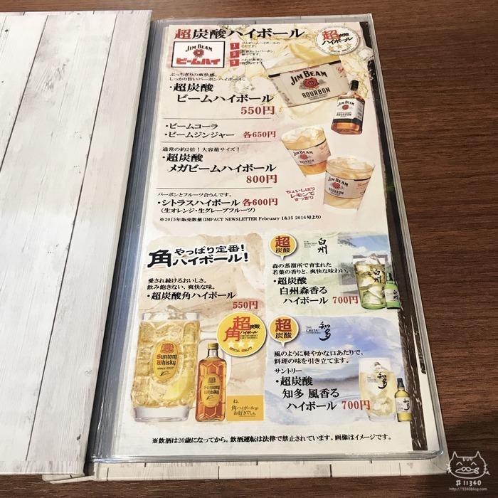 NIKUYAKI 吟興(ドリンクメニュー)