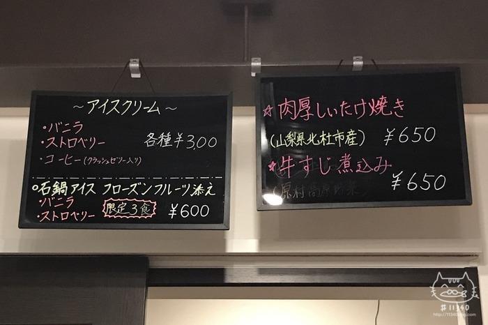 NIKUYAKI 吟興(黒板)