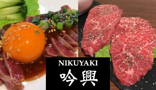 【NIKUYAKI 吟興】甲府で美味しい和牛焼肉を食べるならココ!