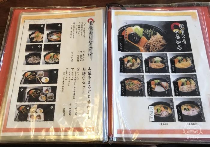 甲州ほうとう小作(menu)