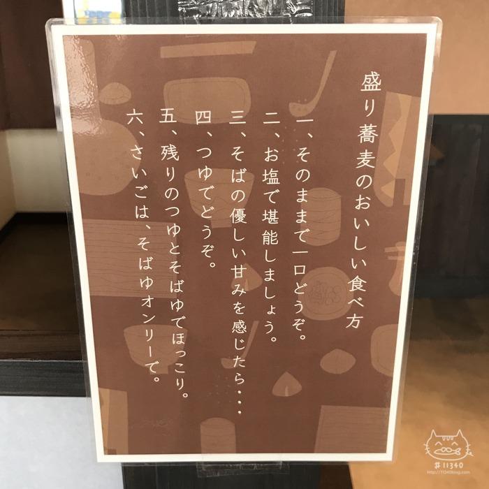 石挽十割蕎麦 天領(店内)