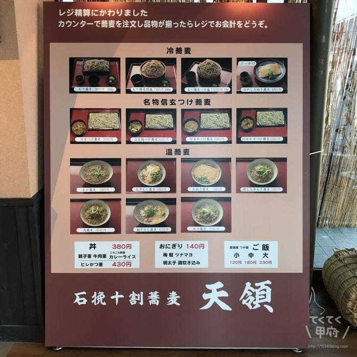 山梨・昭和町-石挽十割蕎麦 天領
