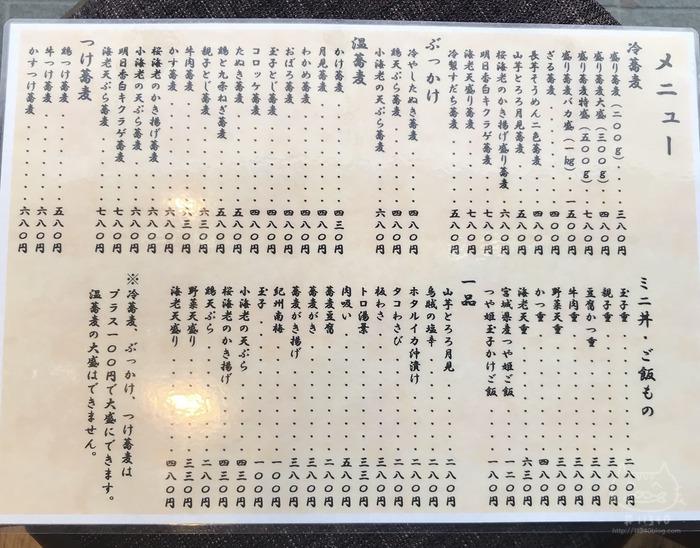 石挽十割蕎麦 天領(メニュー)