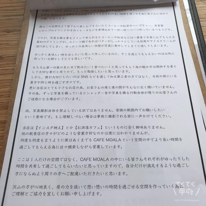 山梨県甲府市-CAFE MOALA(カフェモアラ)