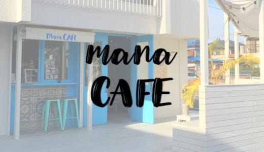 【Mana CAFE(マナカフェ)】インスタ映え率100%のおしゃカフェ♡