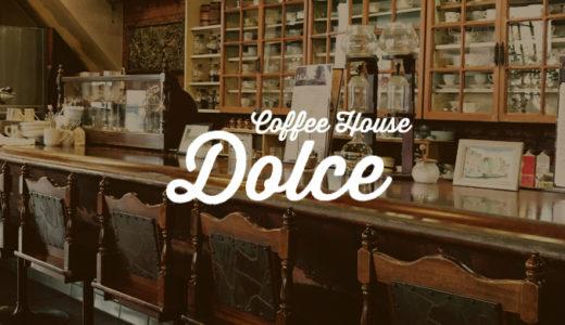 【珈琲専門店 ドルチェ】甲斐市の純喫茶で世界のコーヒーを楽しもう