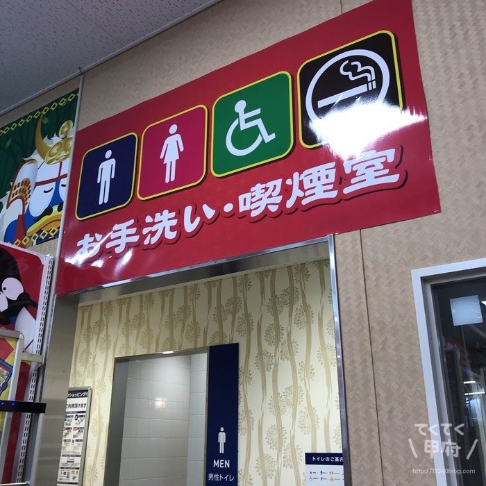 MEGAドン・キホーテ甲府店