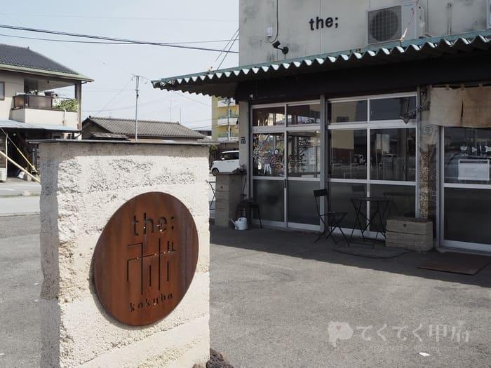 山梨県甲府市国母-the;kokubo(ザコクボ)