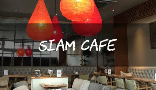 甲府駅の【SIAM Cafe サイアムカフェ】でタイランチとタピオカを楽しもう