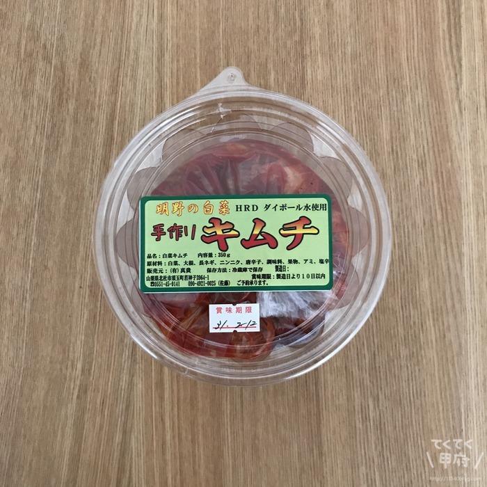 かつぬま朝市-手作りキムチ