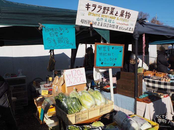 かつぬま朝市-無農薬野菜