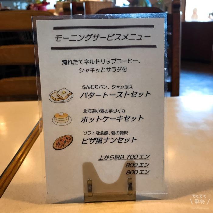 山梨/甲府・ダン珈琲店-モーニング