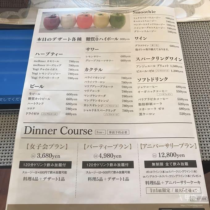 山梨・甲府市国母-ANJA(アンジャ)メニュー