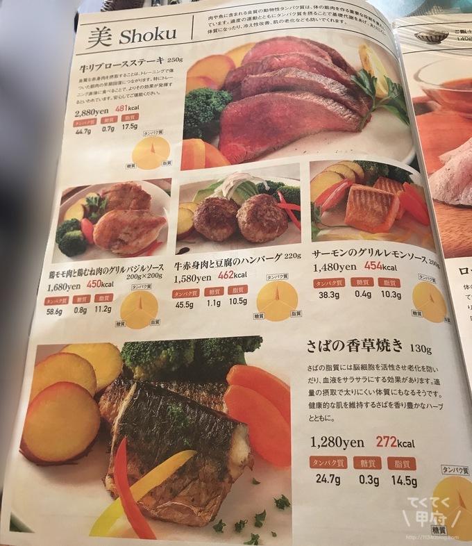 山梨・甲府市国母-ANJA(アンジャ)