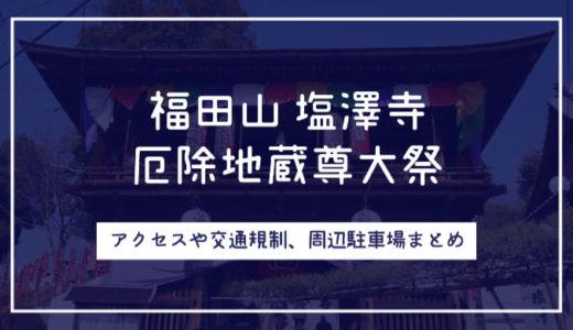【福田山 塩澤寺】2020年厄除地蔵尊大祭の駐車場はある?アクセスや交通規制まとめ