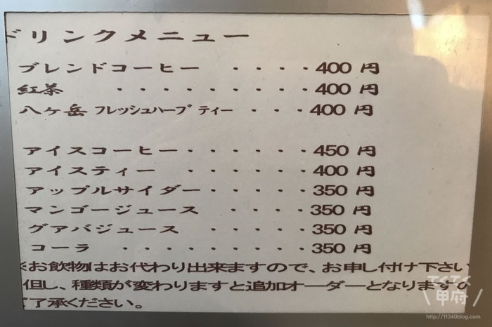 山梨・甲府市和戸-フォーレスト・カフェ(メニュー)
