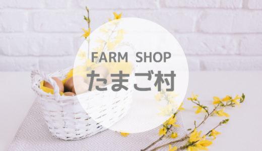 【FARM SHOP たまご村】黒富士農場のこだわり放牧卵を買ってけし!|山梨のいいもの