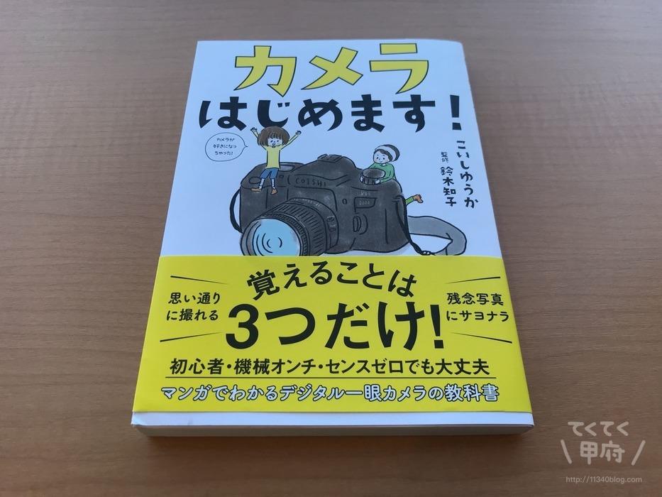 山梨のブックカフェ-柳生堂書店 イトーヨーカドー甲府昭和店