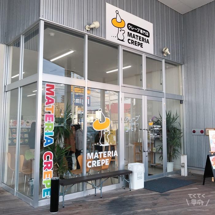 マテリアクレープ 山梨甲府店