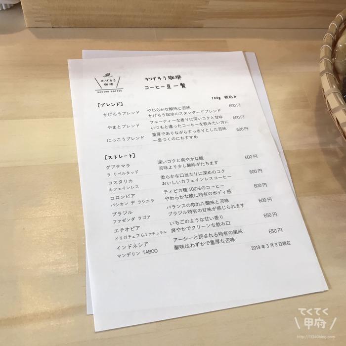 山梨・甲府-かげろう珈琲(メニュー)