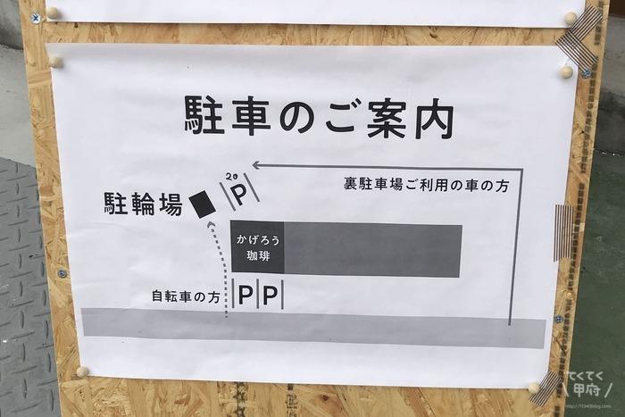 山梨・甲府-かげろう珈琲(駐車場)